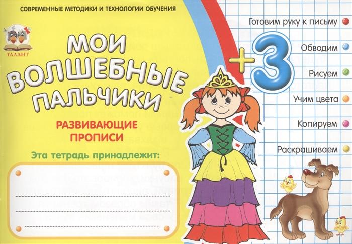 купить Мои волшебные пальчики Принцессы Развивающие прописи онлайн