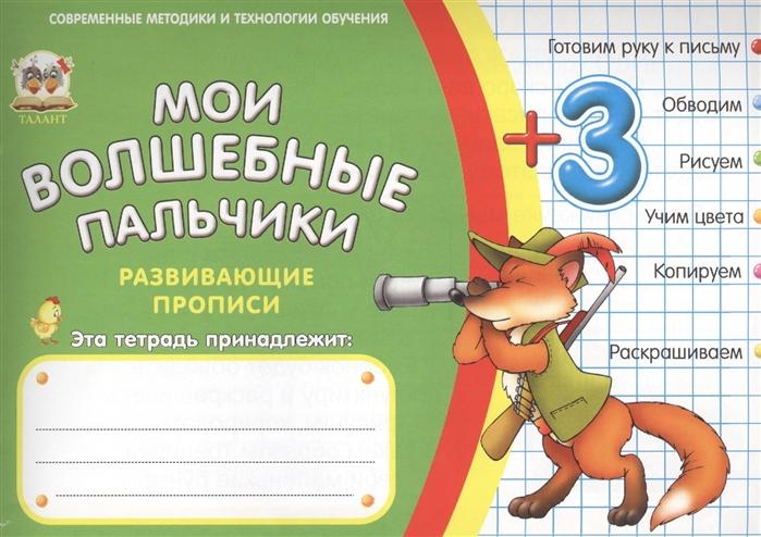 купить Мои волшебные пальчики Цвета и цифры Развивающие прописи онлайн