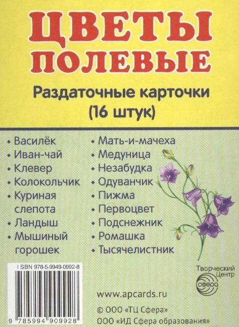 цена на Цветы полевые Раздаточные карточки 16 штук