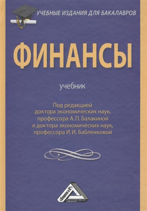 Балакина А., Бабленкова И. (ред.) Финансы Учебник