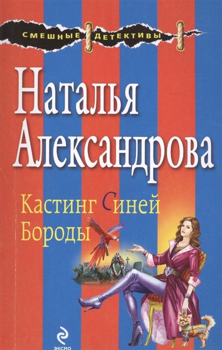 Александрова Н. Кастинг Синей Бороды