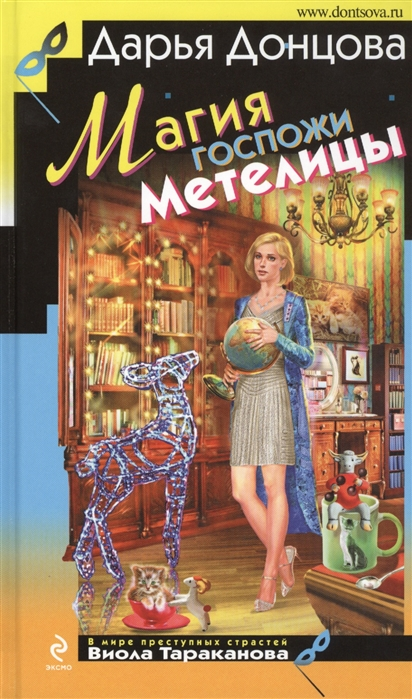 цена на Донцова Д. Магия госпожи Метелицы Роман
