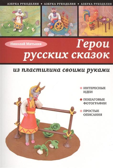 Купить Герои русских сказок из пластилина своими руками, Эксмо, Лепка