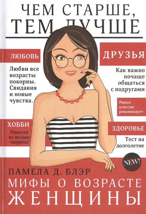 Блэр П. Мифы о возрасте женщины блэр п книга женской мудрости мифы о возрасте
