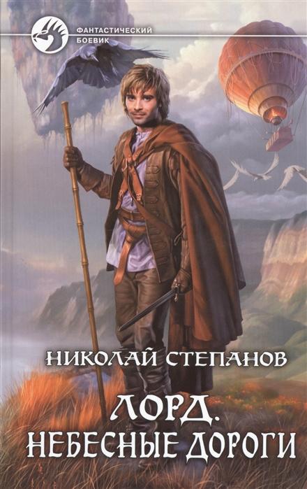 цена на Степанов Н. Лорд Небесные дороги Роман