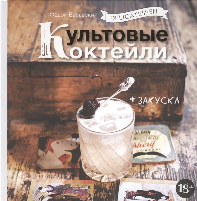 Евсевский Ф. Delicatessen Культовые коктейли Закуска