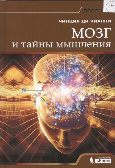 Мозг и тайны мышления