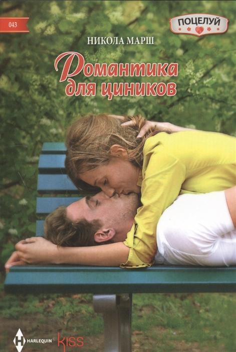 Марш Н. Романтика для циников Роман