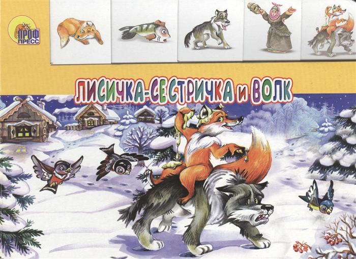 Фото - Гетцель В. (ред.) Лисичка-сестричка и волк гетцель в ред чудесный новый год