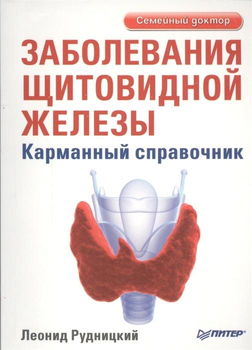Заболевания щитовидной железы Карманный справочник