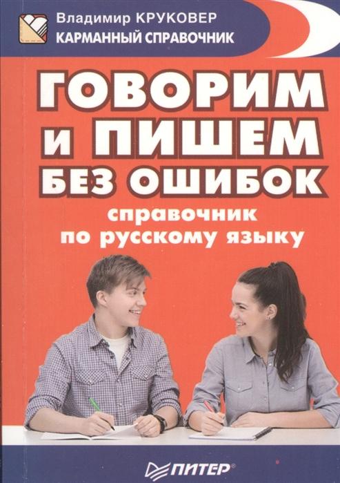Говорим и пишем без ошибок Справочник по русскому языку