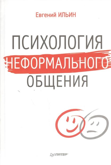 Ильин Е. Психология неформального общения е п ильин работа и личность трудоголизм перфекционизм лень