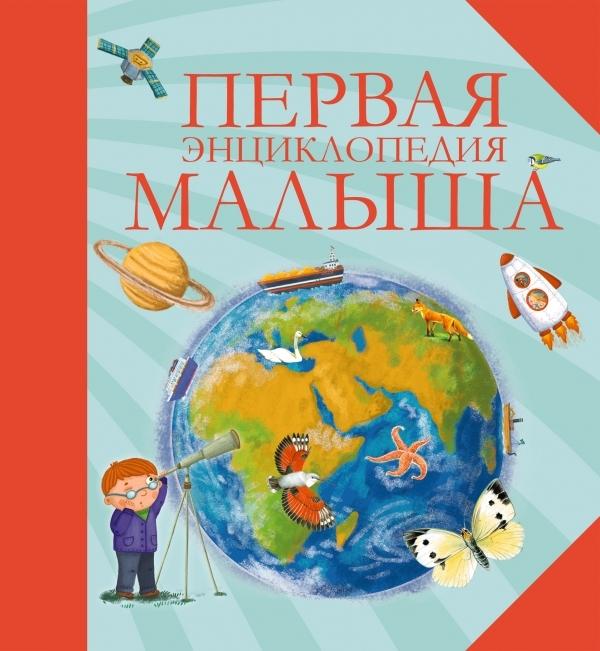 Корнева Т., Травина И. Первая энциклопедия малыша