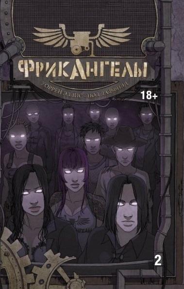Фрикангелы Книга вторая