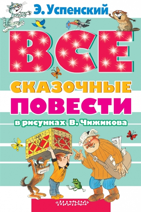 Успенский Э. Все сказочные повести в рисунках В Чижикова