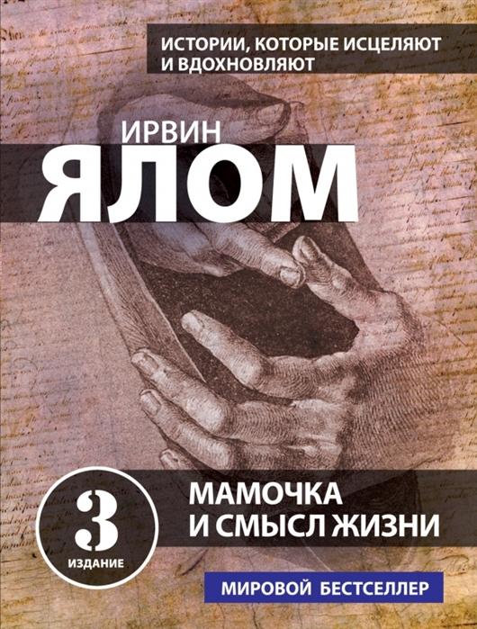 Ялом И. Мамочка и смысл жизни 3-е издание