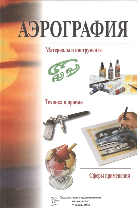 Тишина О. (ред.) Аэрография материалы и инструменты техника и приемы сферы применения ложка одноразовая чайная mayer