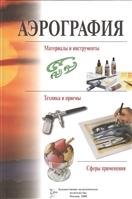 Аэрография: материалы и инструменты, техника и приемы, сферы применения