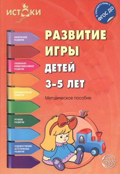 Трифонова Е. (ред.) Развитие игры детей 3-5 лет Методическое пособие