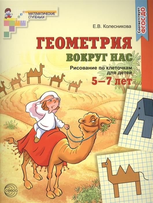 Колесникова Е. Геометрия вокруг нас Рисование по клеточкам для детей 5-7 лет колесникова е рабочие тетради по математике для детей 5 7 лет комплект из 3 книг
