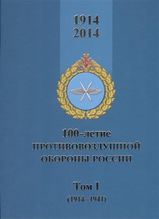 Лашков А., Голотюк В. 100-летие противовоздушной обороны России Том I 1914-1941 комплект из 2 книг