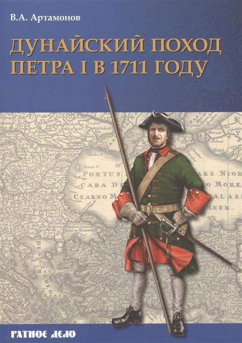 Артамонов В. Дунайский поход Петра I Русская армия в 1711 г не была побеждена