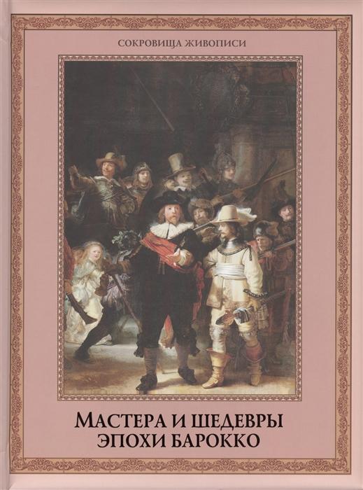 Яйленко Е. Мастера и шедевры эпохи барокко