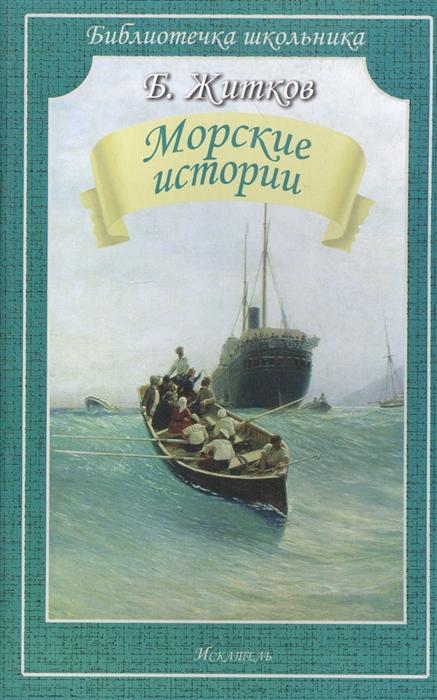 Фото - Житков Б. Морские истории борис житков морские истории