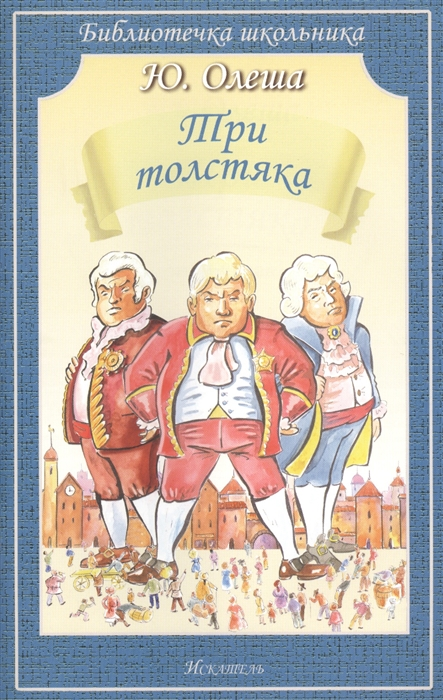 Олеша Ю. Три толстяка Роман-сказка двуспальная кровать первый мебельный катрина 1 6