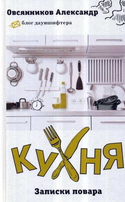 цена на Овсянников А. Кухня Записки повара