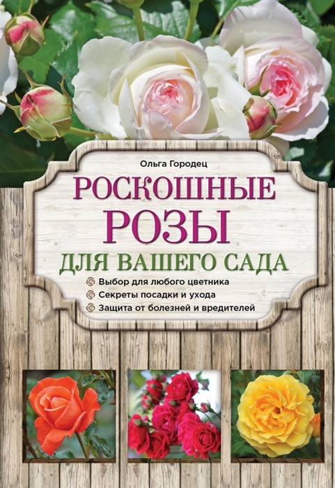 Городец О. Роскошные розы для вашего сада городец ольга владимировна красивые хвойные для вашего сада