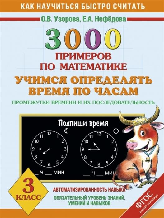 3000 примеров по математике Учимся определять время по часам Промежутки времени и их последовательность 3 класс