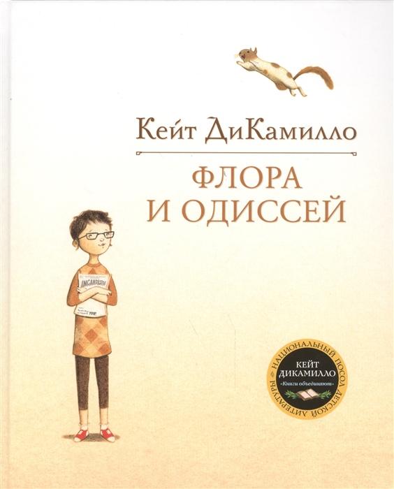 ДиКамилло К. Флора и Одиссей Блистательные приключения