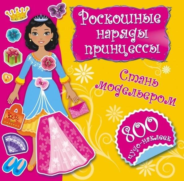 Оковитая Е. Роскошные наряды принцессы Стань модельером 800 чудо-наклеек