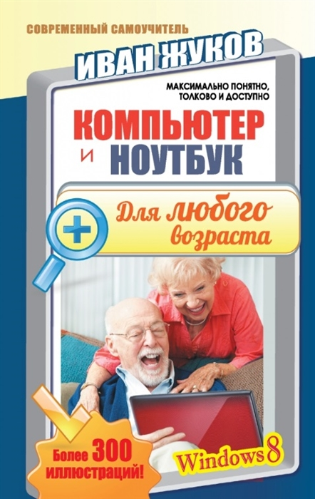 Жуков И. Компьютер и ноутбук Для любого возраста Более 300 иллюстраций Windows 8 недорого