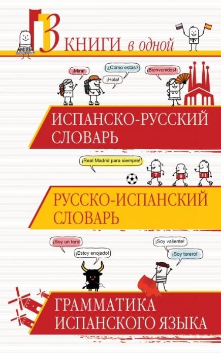 Платонова Е., Матвеев С. Испанско-русский словарь Русско-испанский словарь Грамматика испанского языка