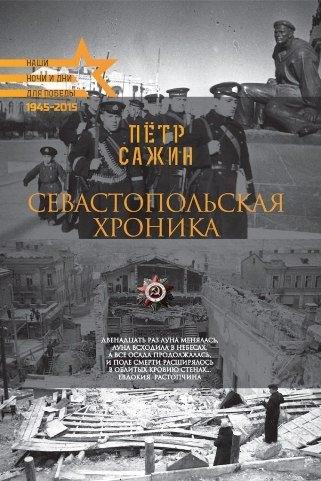 Сажин П. Севастопольская хроника