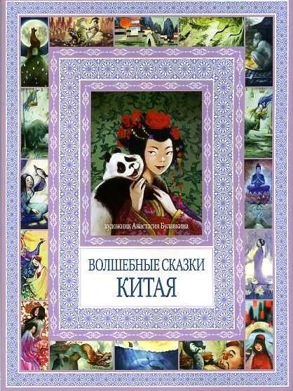 Буткова О. (сост.) Волшебные сказки Китая буткова о сост светлый праздник пасхальные рассказы
