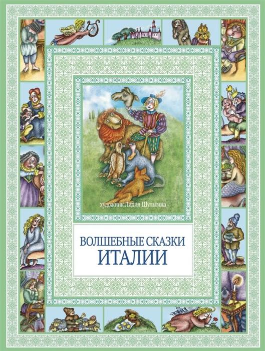 Волшебные сказки Италии, Рипол-Классик, Фольклор для детей  - купить со скидкой