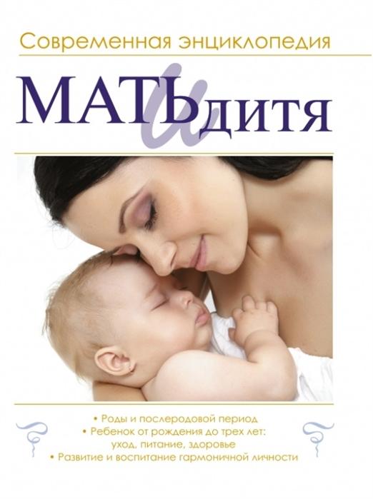 Ильинцев И. (ред.) Мать и дитя современная энциклопедия