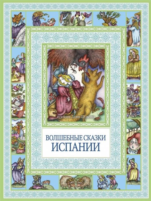 Купить Волшебные сказки Испании, Рипол-Классик, Фольклор для детей