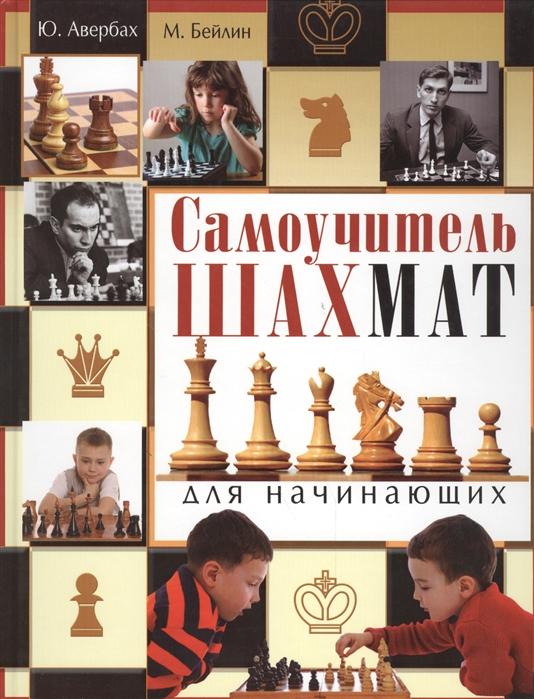 Авербах Ю. Самоучитель шахмат для начинающих