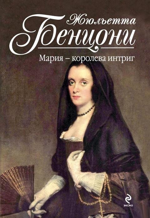 Бенцони Ж. Мария - королева интриг