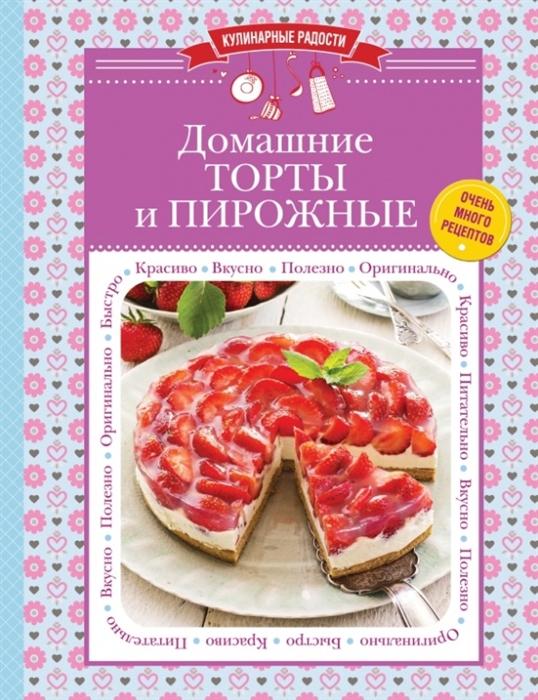 Домашние торты и пирожные Очень много рецептов