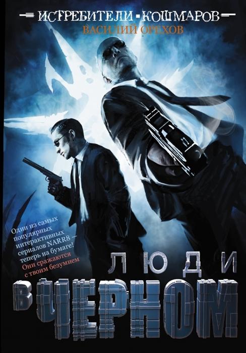 Орехов В. Истребители кошмаров Люди в Черном Графический роман недорого