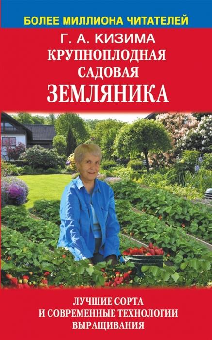 все цены на Кизима Г., Александрова Г. Крупноплодная садовая земляника Лучшие сорта и современные технологии выращивания онлайн