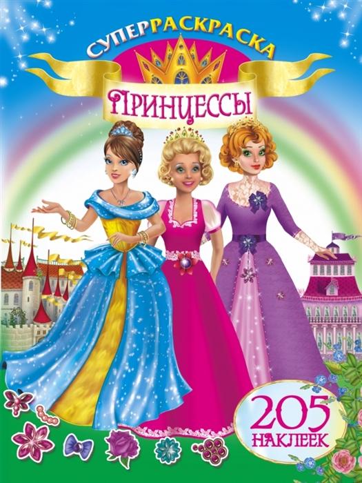 цены Оковитая Е. (худ.) Принцессы 205 наклеек