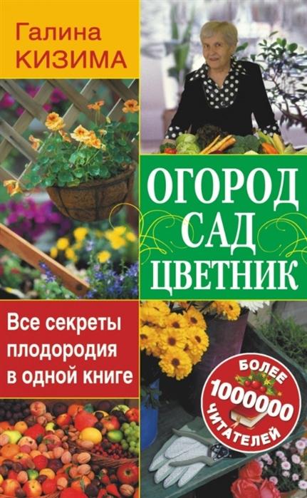 Огород сад цветник Все секреты плодородия в одной книге
