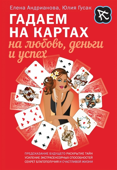 Андрианова Е., Гусак Ю. Гадаем на картах на любовь деньги и успех