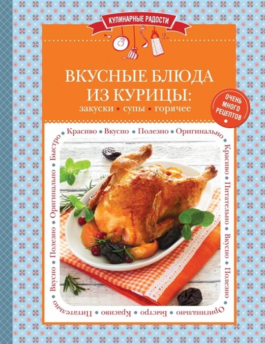 Ильичева С. (ред.) Вкусные блюда из курицы закуски супы горячее Очень много рецептов